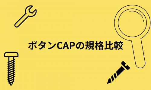 ボタンCAPの規格比較