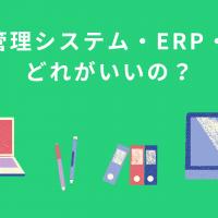 生産管理システム・ERP・MESどれがいいの?徹底解説